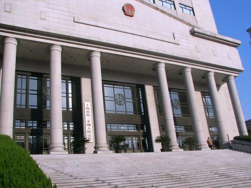 上海市第二中级人民法院